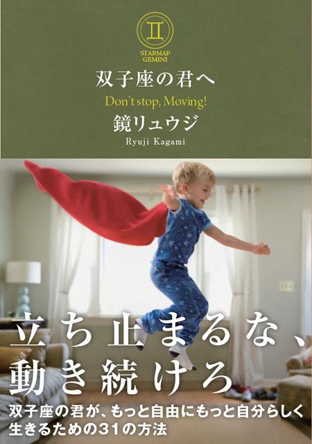 《双子座の君へ》_by 鏡リュウジ.jpg